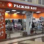 Магазин Рыжий кот. Отдел детской одежды
