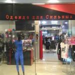 Торговое оборудование для отдела одежды